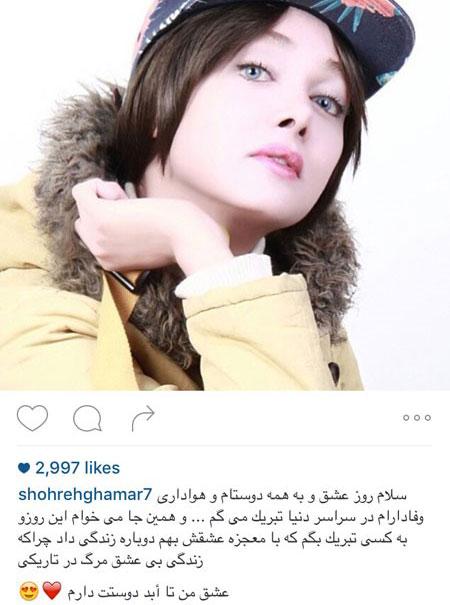 زیبا ترین عکس های بازیگران ایرانی در ۲۰۱۶