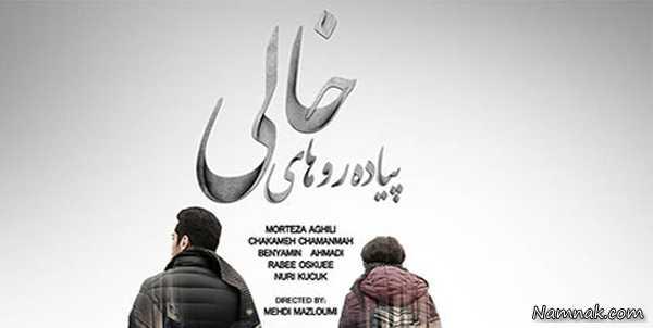 سریال ترکیه ای پیاده روهای خالی ، بازیگران کشف حجاب کرده ، GEM