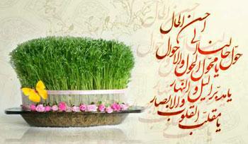 جدیدترین اس ام اس تبریک عید نوروز سال ۱۳۹۵
