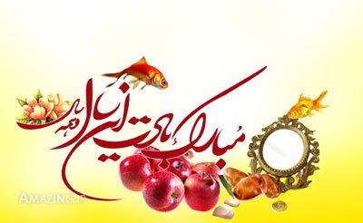 متن ادبی تبریک نوروز ۹۵