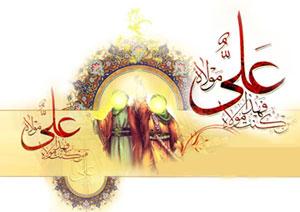 اس ام اس عید غدیر خم
