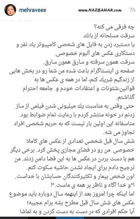 مهرواه شریفی نیا,واکنش مهراوه شریفی نیا به انتشار عکس های شخصی بی حجابش
