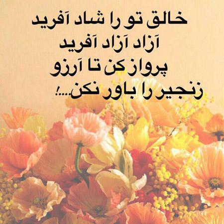 جملات الهام بخش و زیبا برای زندگی (۳)