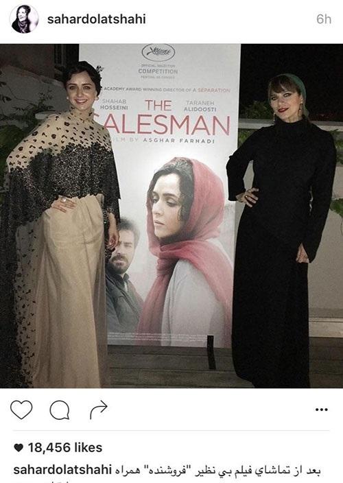 ترانه علیدوستی ترانه علیدوستی در جشنواره کن 2016 جشنواره کن 2016 سحر دولتشاهی