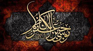 امام کاظم ، شیعیان ، امام صادق ، امام رضا ، هارون الرشید ، فدک