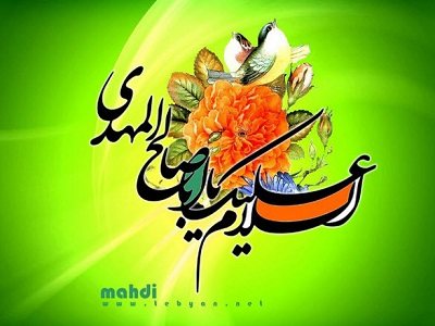 Card-Postal-imam-Mahdi-