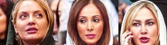 ابتذال در پوشش بازیگران زن ایرانی+عکس