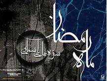 اس ام اس های جدید ماه مبارک رمضان ۹۴