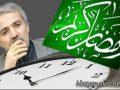 ساعات-کاری-در-ماه-رمضان