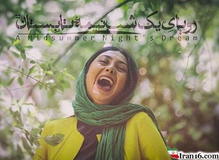 عکس بازیگر زن ایران در اینستا 95