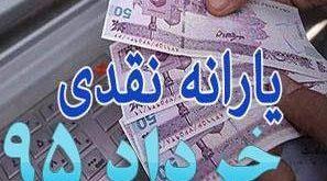 یارانه خرداد