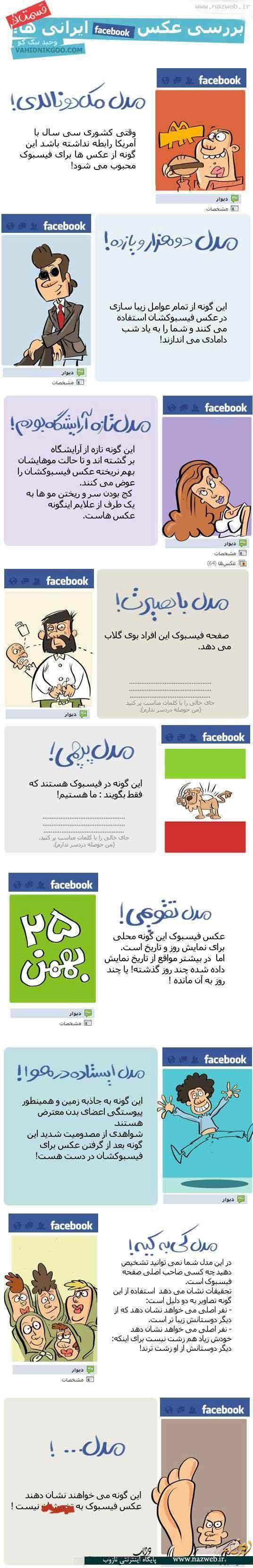 بررسی عکس فیسبوک برخی از ایرانی ها! آخر خنده
