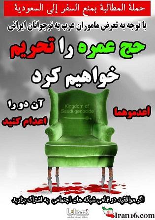 مردم خواهان اشد مجازات ماموران بیشرم سعودی