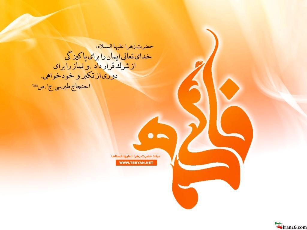 اس ام اس و متن تبریک ولادت حضرت فاطمه زهرا 94
