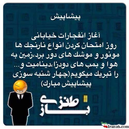 سری خفن جدیدترین عکس نوشته های طنز ایرانی