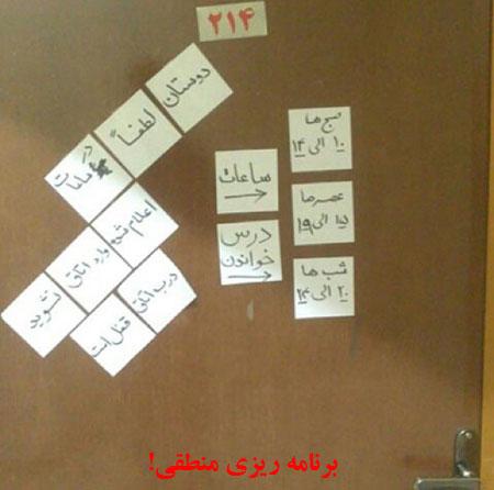 ماجراهای دانشجویی ایرانی! +عکس