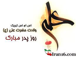 جدیدترین اس ام اس های روز پدر ۹۴