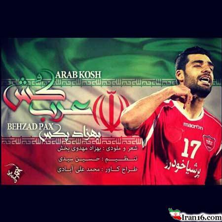 دانلود آهنگ جدید بهزاد پکس بنام عرب کش