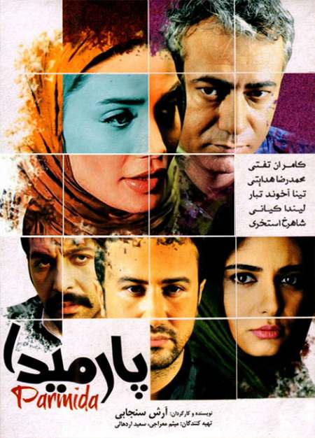 دانلود فیلم ایرانی پارمیدا با لینک مستقیم
