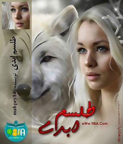 دانلود رمان طلسم ابدی رمان مهرماه 93