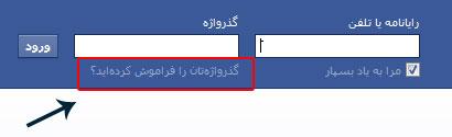 پسورد فیس بوک را چظور بازیابی کنیم+تصویر