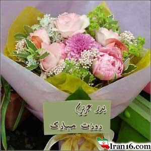 اس ام اس تبریک روز پدر (3) 1394