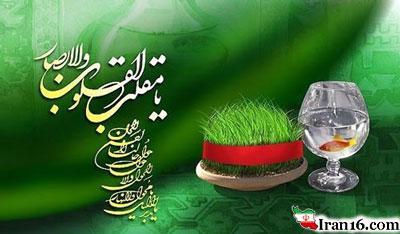 اس ام اس تبریک عید نوروز (2)