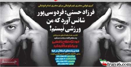 تکذیب  فرزاد حسنی در مصاحبهاش ضد عادل فردوسیپور