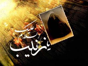 ایثار حضرت زینب (س) و فرزندانش در کربلا