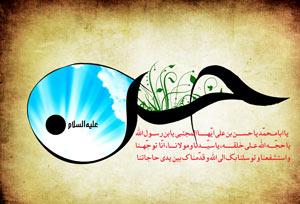 بهترین احادیث زیبای امام حسن علیه السلام