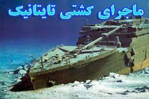 عکسی خفن از کشتی تایتانیک