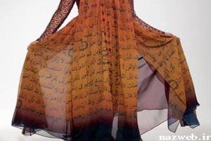 قصد اهانت به قرآن با مدل لباس زنانه ! + (عکس)