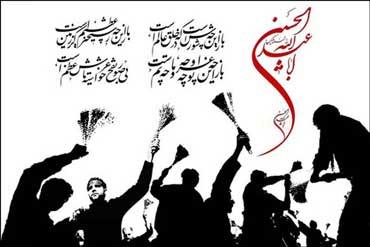 احکام عزاداری سیدالشهداء