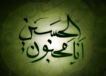 کاروان امام حسین (ع) از مدینه تا کربلا و روز عاشورا