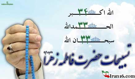 هدیه ویژه به حضرت زهرا (علیهاالسلام)