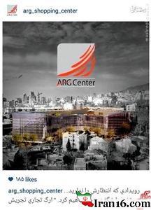 بزرگترین عکس سلفی دنیا در تهران +تصاویر