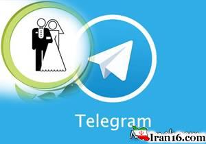 صیغه و ازدواج موقت در تلگرام با شرایط ویژه!
