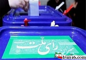 """زمان برگزاری """"انتخابات ریاست جمهوری"""" ایران در سال 96"""