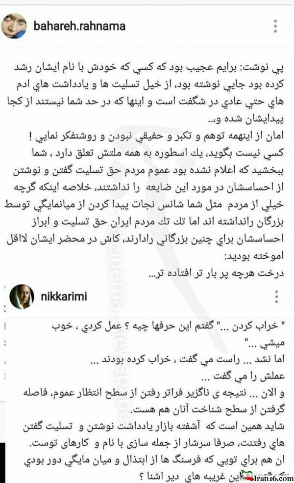 نیکی کریمی هم مثل خیلی از هنرمندان دیگر پیامی برای تسلیت بعد از فوت عباس کیارستمی منتشر کرد اما واکنش یکی از بازیگران موجب درگیری لفظی شد . پاسخ تند بهاره رهنما به پیام تسلیت نیکی کریمی برای کیارستمی:خیلی از مردم مثل شما شانس نجات یافتن از میان مایگی توسط بزرگان را نداشته اند!/امان از این همه توهم و تکبر اینستاپست درگیری لفظی دو بازیگر زن ایرانی