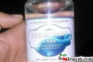 میکده شراب , شراب , شراب کاشان , شبکه های اجتماعی , اقلیت های مذهبی در ایران