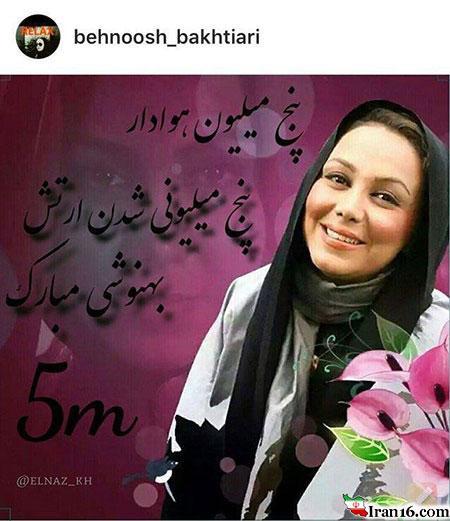 چرا ستاره های ایرانی به دنبال فالوئر های فِیک هستند؟
