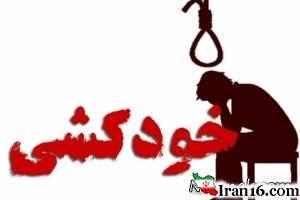 خودکشیپسر بچه 13 ساله در شرق تهران