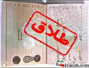 درخواست طلاق همسر فوتبالیست ایرانی به علت خیانت!