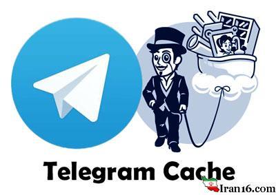 پاکسازی cache تلگرام برای افزایش سرعت گوشی