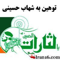 توهین یالثارات به شهاب حسینی