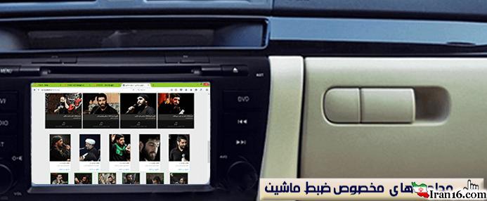 مجموعه مداحی مخصوص ضبط ماشین با فرمت mp3