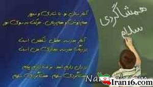 """""""آهنگ بوی ماه مهر"""" و همشاگردی سلام + دانلود"""