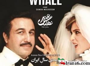 فیلم های میلیاردی ویشکا آسایش و رضا عطاران! + تصاویر