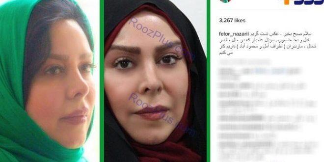 پوشش جدید بازیگر زن ایرانی