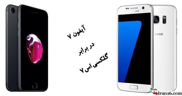 مقایسه آیفون 7 با گلکسی اس 7 ؛ رقابت بهترین تولیدکنندگان گوشیهای هوشمند